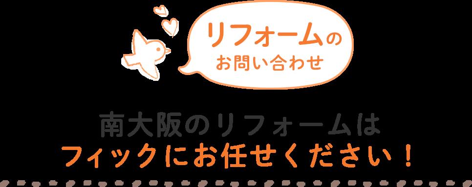 南大阪のリフォームはフィックにお任せください!