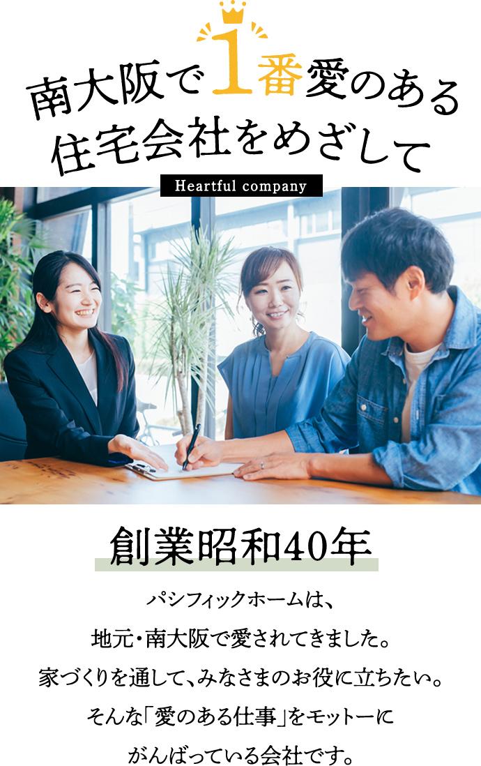 南大阪で1番愛のある住宅会社をめざして。パシフィックホームは、地元・南大阪で愛されてきました。家づくりを通して、みなさまのお役に立ちたい。そんな「愛のある仕事」をモットーにがんばっている会社です。