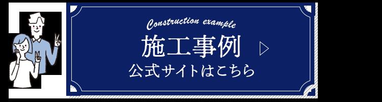 施工事例公式サイトはこちら