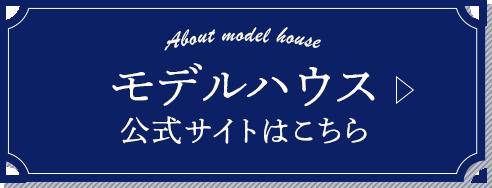 モデルハウス公式サイトはこちら
