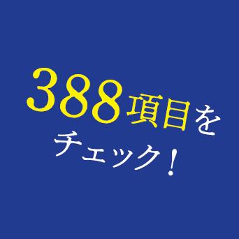 388項目をチェック!
