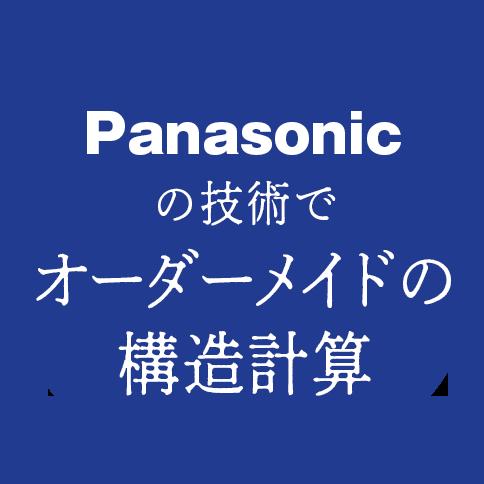 Panasonicの技術でオーダーメイドの構造計算