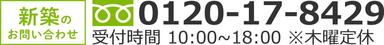 0120-17-8429