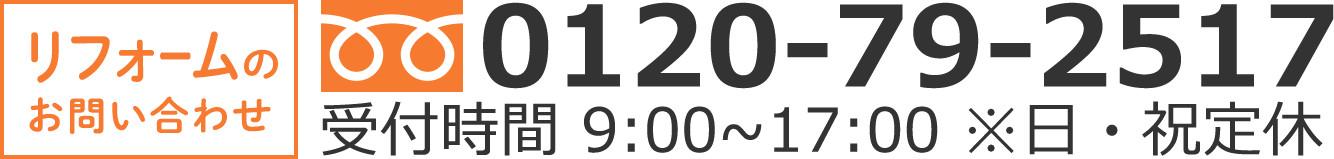 0120-79-2517
