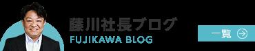 藤川社長ブログ
