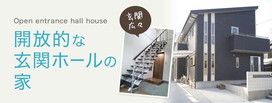 開放的な玄関ホールの家