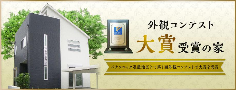 外観コンテスト大賞受賞