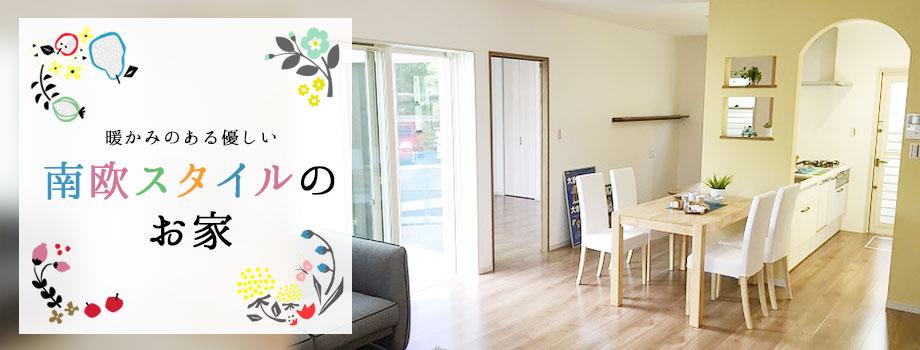 暖かみのある優しい南欧スタイルのお家